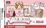 プーペガールDS2~スウィートピンクスタイル~限定版:オリジナルバッグ同梱)