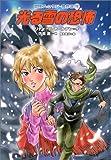 光る雪の恐怖 (冒険ファンタジー名作選(第1期))