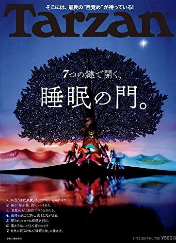 Tarzan 2017年11/23号 大きい表紙画像