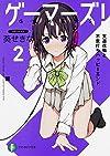 ゲーマーズ! (2) 天道花憐と不意打ちハッピーエンド (富士見ファンタジア文庫)