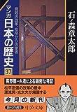 マンガ 日本の歴史〈37〉寛政の改革、女帝からの使者 (中公文庫)