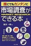 誰にでもカンタンに市場調査ができる本 (DO BOOKS)