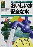 おいしい水安全な水 (入門ビジュアルエコロジー)