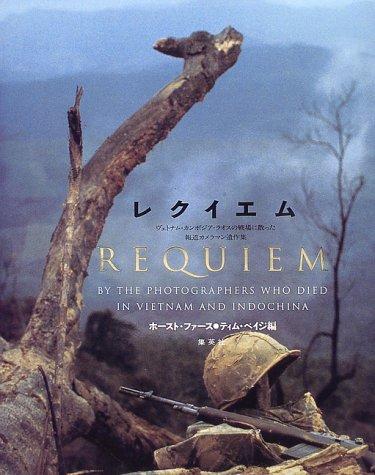 レクイエム ヴェトナム・カンボジア・ラオスの戦場に散った報道カメラマン遺作集