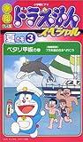季刊ドラえもんスペシャル 夏の号(3) ペタリ甲板の巻 [VHS]