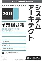 システムアーキテクト予想問題集〈2011〉 (情報処理技術者試験対策書)