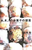A.R.Iのお菓子の提案?dailyマフィンとビスケット