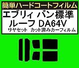 関西自動車フィルム 簡単ハードコートフィルム スズキ エブリィ バン 標準ルーフ DA64V リヤセット カット済みカーフィルム スーパースモーク