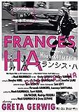 フランシス・ハ [DVD]