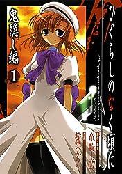 ひぐらしのなく頃に 鬼隠し編1巻 (デジタル版ガンガンコミックス)