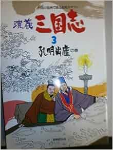 孔明出廬の巻 (演義三国志)                       単行本                                                                                                                                                                            – 1988/5