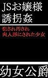 JSお嬢様誘拐姦 犯され汚され肉人形にされた少女 限定無料配布シリーズ (YKロリータ文庫)