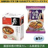 どんぶりとカレーセット(麻婆なす丼&野菜カレー)各1食 フリーズドライ・アマノフーズ