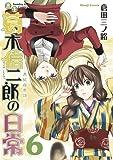 書生葛木信二郎の日常 6 (サンデーGXコミックス)