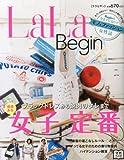 LaLa Begin 2014年 05月号 [雑誌]