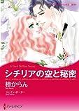 シチリアの空と秘密 (ハーレクインコミックス)