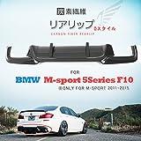 JCSPORTLINE D-スタイル リアリップ ディフューザー リア アンダー スポイラー グランドエフェクター リア バンパー / BMW F10 M-sport 5シリーズ 2011~2015に適合 ※Only for Sportモデル※ / リアル カーボン 炭素繊維製