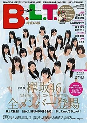 B.L.T.増刊 欅坂46版 2016年 05 月号 [雑誌] (B.L.T 増刊)