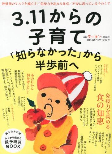 3.11からの子育て 「知らなかった」から半歩前へ (月刊クーヨン増刊)