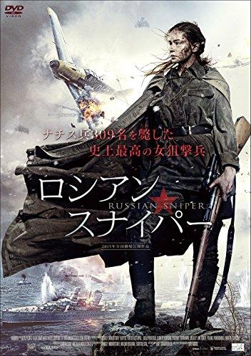 ロシアン・スナイパー [DVD]