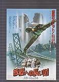 映画チラシ 「スタートレック4-故郷への長い道-」監督 レナード・ニモイ 出演 ウィリアム・シャトナー、レナード・ニモイ、ティフォレスト・ケリー