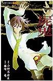 屍鬼 1 (ジャンプコミックス)