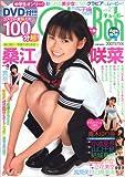 Chu-Boh vol.21 (21) (海王社ムック 61)