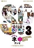 AKB48 ネ申テレビ スペシャル  (〜冬の国から2010〜) [DVD] -