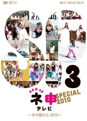 [初回特典:Amazon.co.jp限定絵柄生写真付] AKB48 ネ申テレビ スペシャル  (~冬の国から2010~)[DVD]