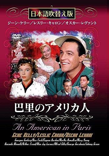 巴里のアメリカ人 日本語吹替え版 [DVD]