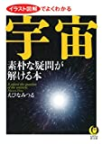 宇宙 素朴な疑問が解ける本 (KAWADE夢文庫 1032)