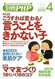 別冊 PHP 2008年 04月号 [雑誌]