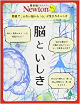 Newtonライト『脳といしき』