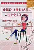 食器洗い機は絶対に人生を変える―「ネオ家事」の賢いモノ選び (講談社SOPHIA BOOKS)