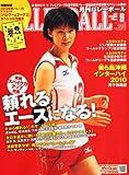 VOLLEYBALL (バレーボール) 2010年 09月号 [雑誌]
