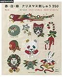 赤・白・緑のステッチ クリスマス刺しゅう (アサヒオリジナル)