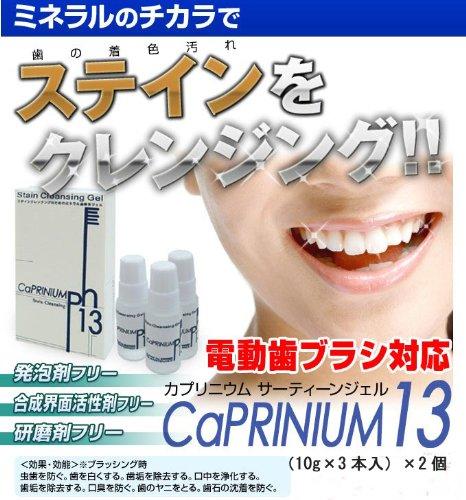 カプリニウム13ジェル 3本