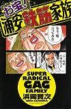 お宝!浦安鉄筋家族 (少年チャンピオン・コミックス)