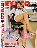 月刊隆行通信 VOL47 中野小百合 RTD-047 [DVD]
