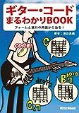 ギターコードまるわかりBOOK−フォームと進行の両面から迫る! CD付き!
