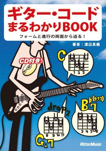ギター・コードまるわかりbook