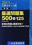 1級建築士試験学科厳選問題集500+125〈平成25年度版〉