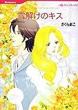 雪解けのキス (HQ comics サ 10-1)
