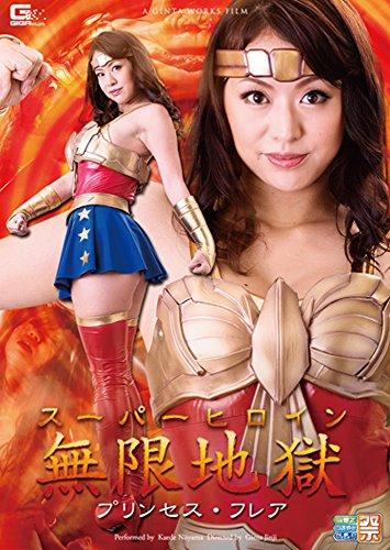 スーパーヒロイン無限地獄 プリンセス・フレア [DVD]