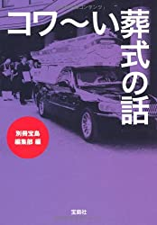 コワ〜い葬式の話 (宝島SUGOI文庫) (宝島SUGOI文庫 A へ 1-126)