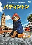 パディントン [DVD]