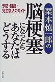 栗本慎一郎の脳梗塞になったらあなたはどうする—予防・闘病・完全復活のガイド