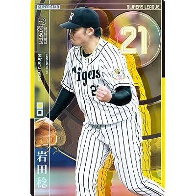 オーナーズリーグ23弾 / OL23 / SS / 岩田稔 / 阪神 / OL23 071