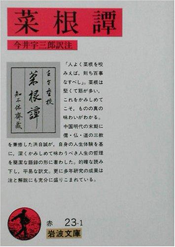 菜根譚 (岩波文庫)