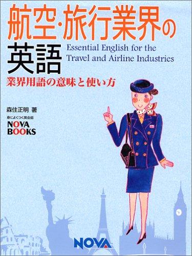 航空・旅行業界の英語―業界用語の意味と使い方 (NOVA BOOKS)